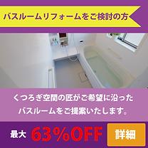 神戸 バスルームリフォーム