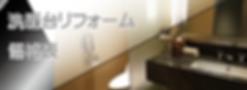 神戸 リフォーム 洗面台