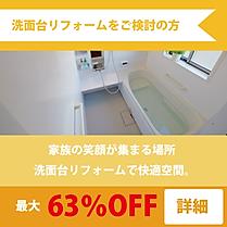 神戸 洗面台 リフォーム