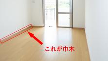 壁と床の設置部分にある巾木とは?