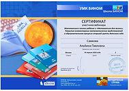 16.04.2018 сертификат_page-0001.jpg