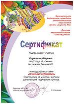Я-юный-художник-Кручинина-сертификат.jpg