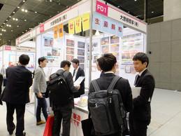 「健食原料・OEM展2016」東京国際フォーラム