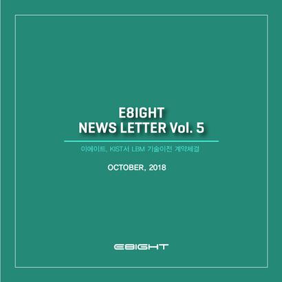 20181010-뉴스레터vol.5썸네일.png