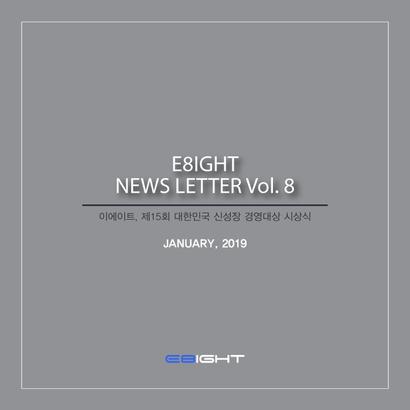 뉴스레터-Vol.8-커버.png