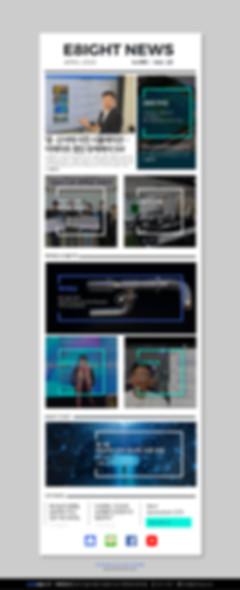E8IGHT_NEWS_LETTER_vol.23.jpg