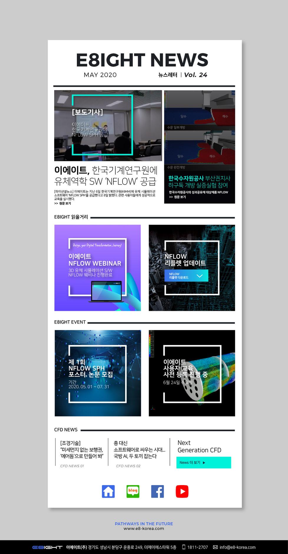 E8IGHT_NEWS_LETTER_vol.24.jpg.jpg