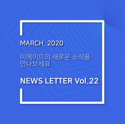 03월뉴스레터_Thumnail.png