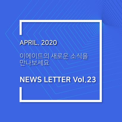 04월뉴스레터_Thumnail.png