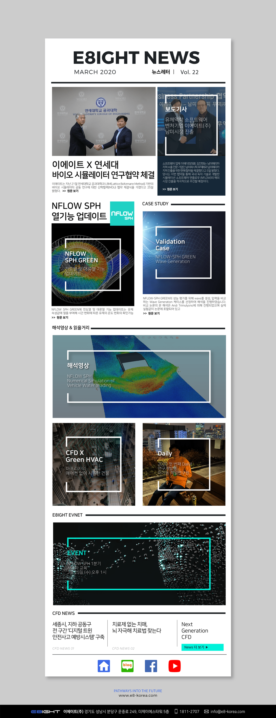 E8IGHT_NEWS_LETTER_vol.22.png