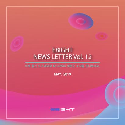 뉴스레터12-커버.png
