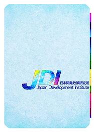 JDI_会社紹介_2021表紙.jpg
