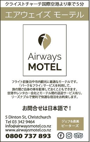 新Airways motel.jpg
