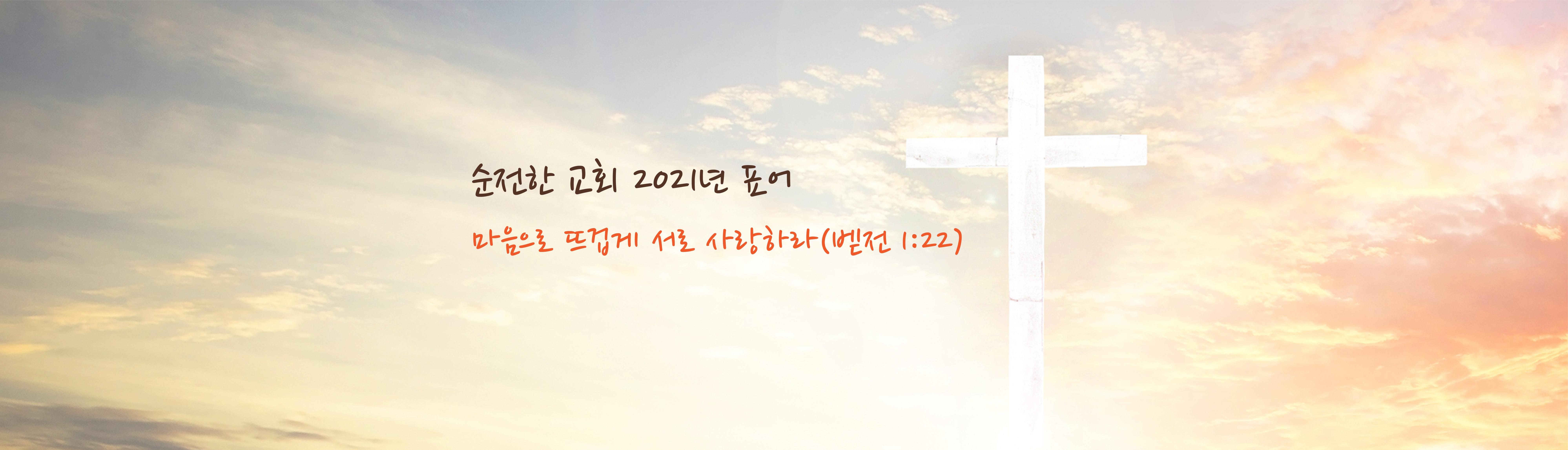 PEC_Web_MainBanner_2021-02