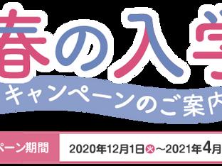 2021年度 春の入学キャンペーン