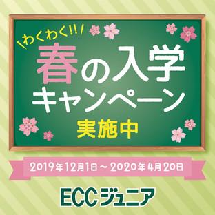2020年度 春の入学キャンペーン【終了】
