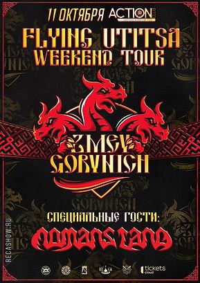 10.11 - Zmey Gorynich.jpg