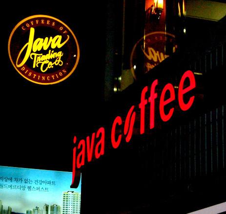 java COFFEE.jpg