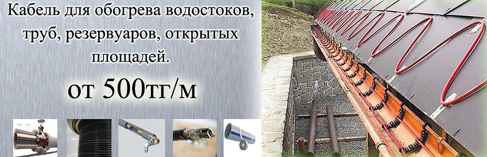Кабель для обогрева водостоков, труб, резервуаров