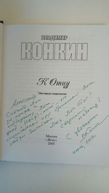 Владимир Конкин благодарственная на книге.jpg