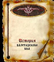 История вампирского игра.png
