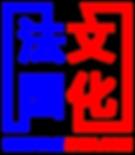 faguowenhua_logo.png