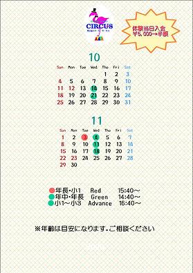 体験 カレンダー 10 11.JPG