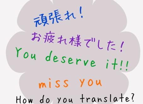 日本語⇄英語に訳せない言葉 Words that you can't translate in to English⇄Japanese