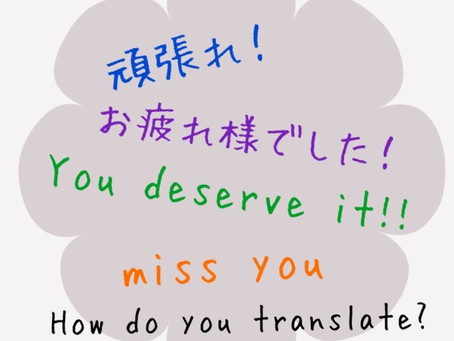 日本語⇄英語に訳せない言葉 Words that you can't translate in to English⇄Japanese