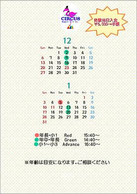 カレンダー 12-1 HP用.JPG
