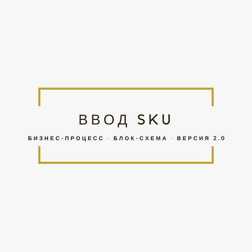 Бизнес-процесс: Ввод SKU