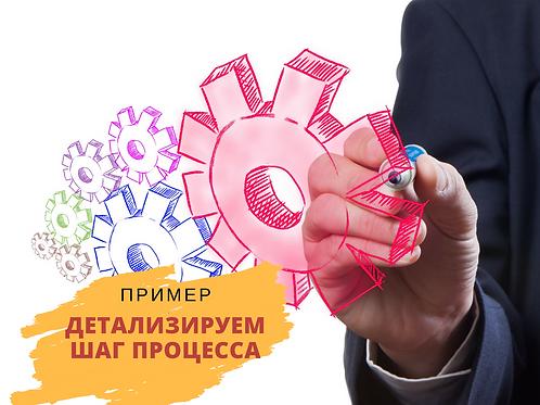 Чек-лист шага в бизнес-процессе «Организация мероприятия»