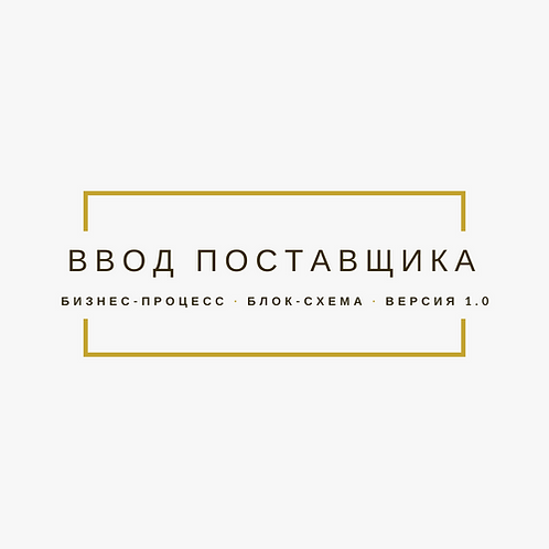 Бизнес-процесс: Ввод поставщика