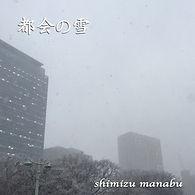 都会の雪JK.jpg