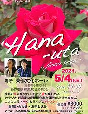 ハナウタ22改訂バラ.jpg