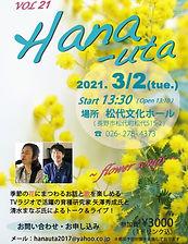 ハナウタVOL21.jpg
