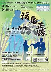 北斎ホールシアター2021.jpg
