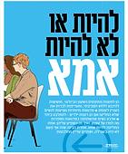שער כתבה ישראל היום.png