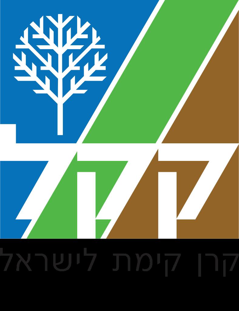 קק״ל קרן ריימת לישראל