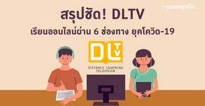 ช่องสัญญาณทีวีดิจิตอลสำหรับการเรียนการสอนทางไกล