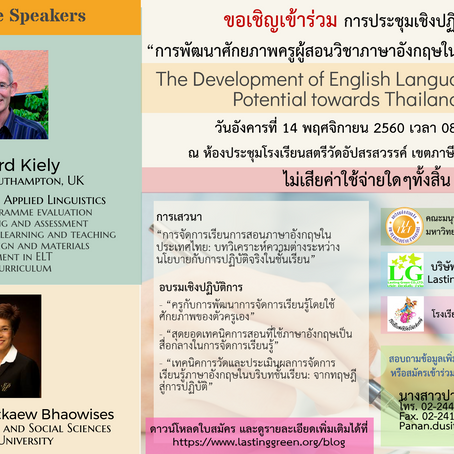 ขอเชิญเข้าร่วมการประชุมเชิงปฏิบัติการ หัวข้อ การพัฒนาศักยภาพครูผู้สอนวิชาภาษาอังกฤษในยุค Thailand 4.