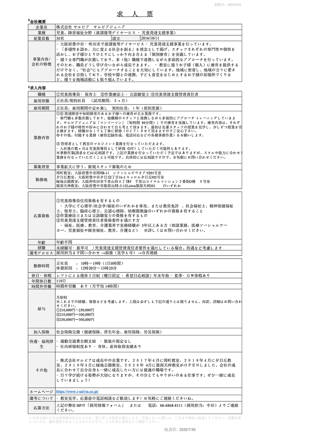 2020株式会社サルビア 求人票  - HP用 (8).png