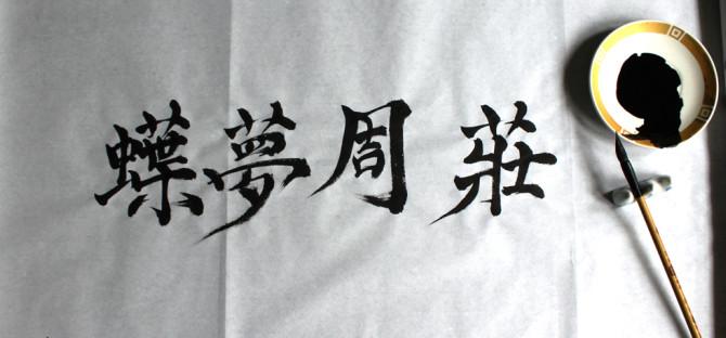 Estilos de Caligrafia Chinesa