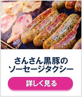 ソーセージタクシー.JPG