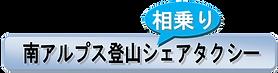 相乗りロゴ.png