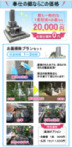 大きさ(料金ページ)_00000.jpg