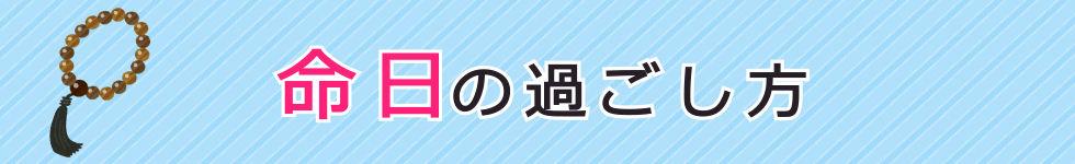 命日の過し方_00000.jpg
