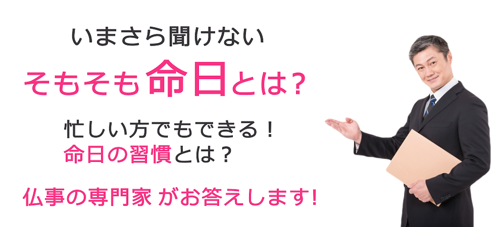 命日について_00000.png