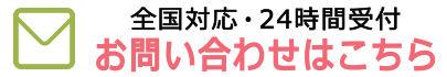 ご依頼・お問い合わせ2_00000.jpg