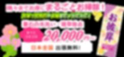 トップ画像_[お彼岸]_00000.png